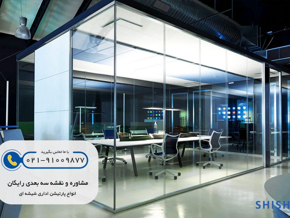 پارتیشن بندی ساختمان اداری